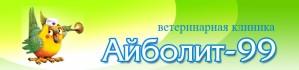 """Ветеринарная клиника """"Айболит-99"""""""